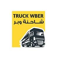 شاحنة ووبر