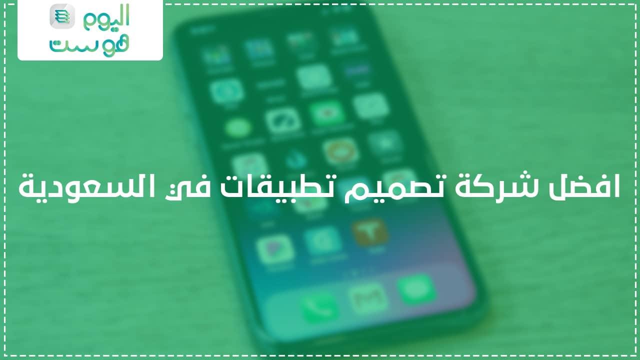 افضل شركة تصميم تطبيقات في السعودية شركة اليوم هوست