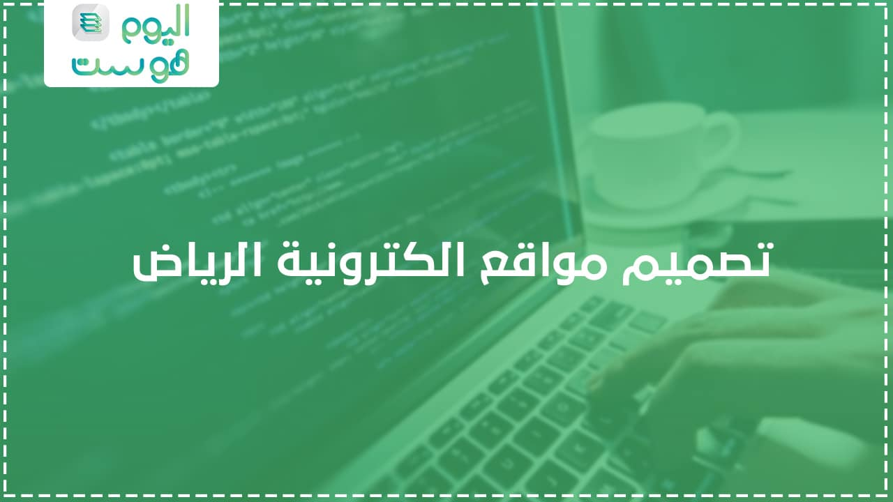 ما هي أفضل شركات تصميم مواقع الكترونية في الرياض ؟