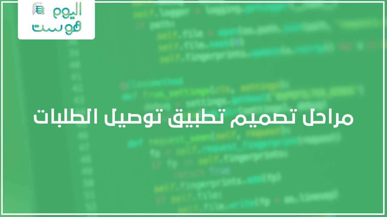 مراحل تصميم تطبيق توصيل الطلبات